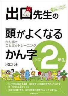出口 漢字2年.png